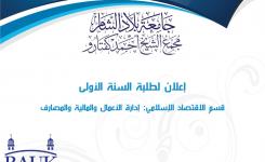 امتحان تحديد مستوى لطلاب السنة الأولى قسم الاقتصاد الإسلامي